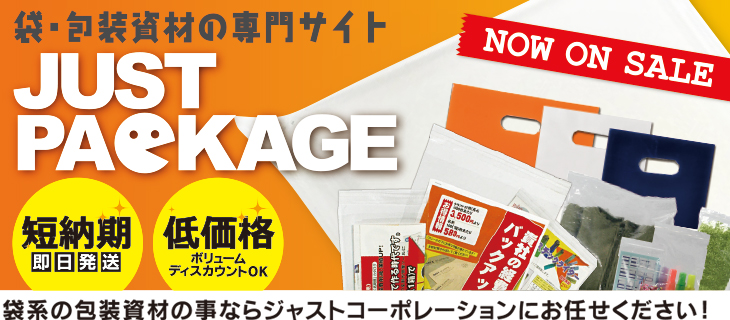 JUST PACKAGE